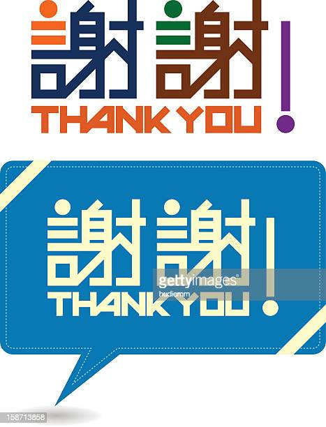 vector thank you sign - thanks quotes stock illustrations