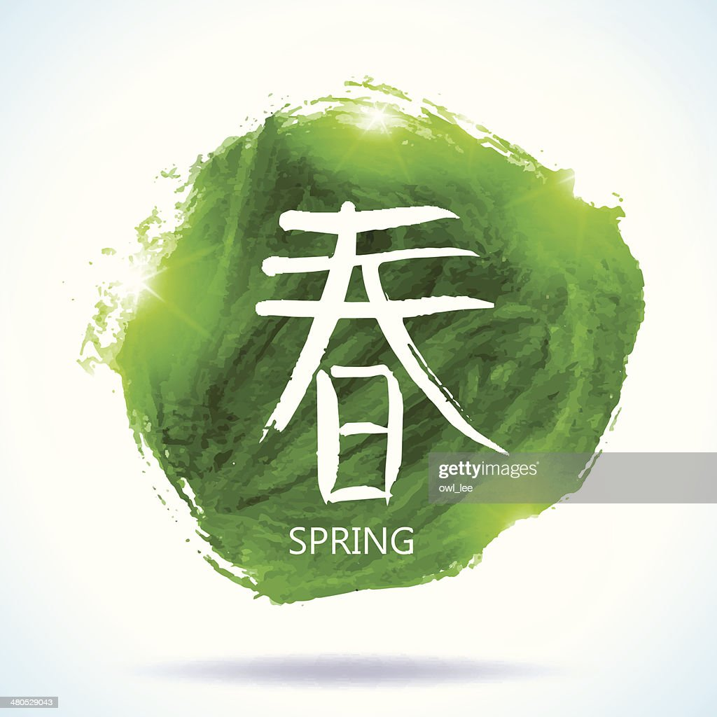 Vector Watercolor Spring Background : Vector Art