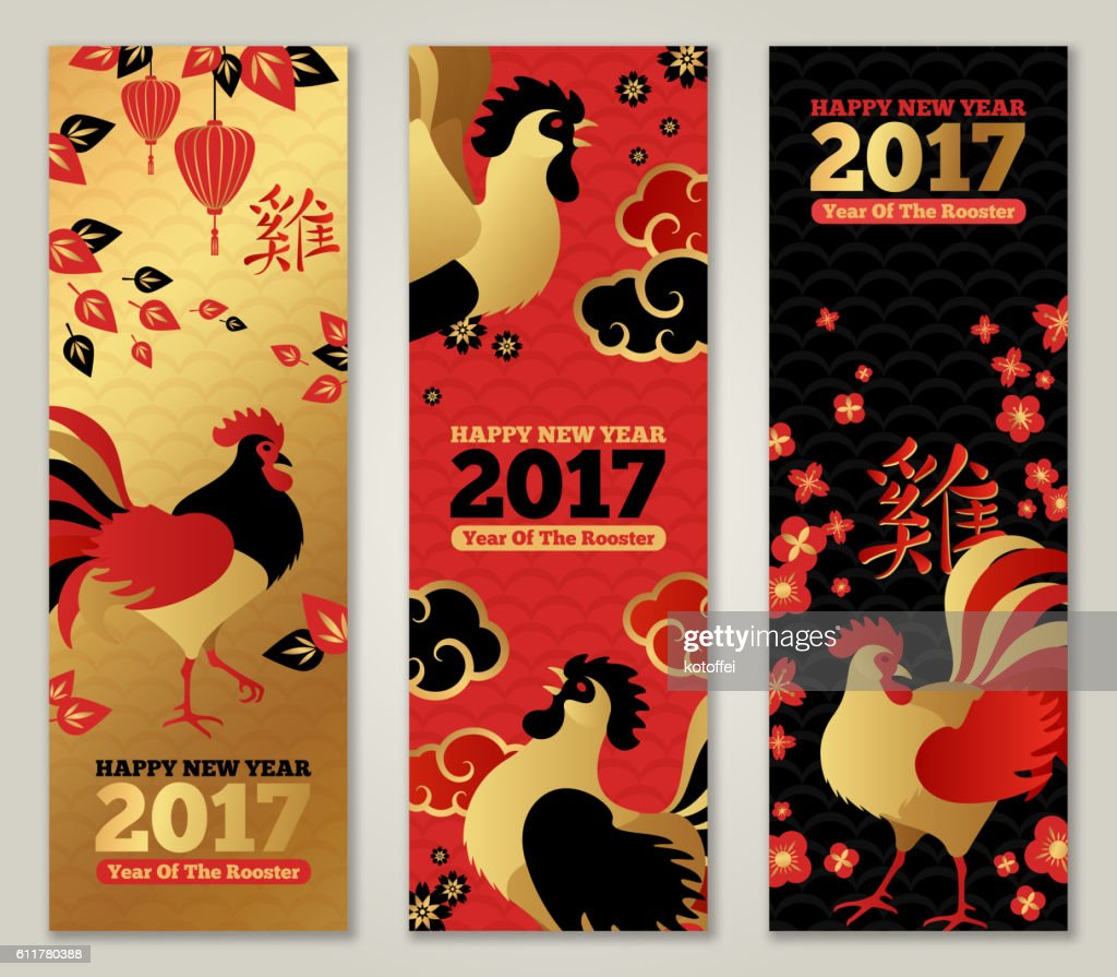 Vertical Banners Set with Chinese New Year Rooster