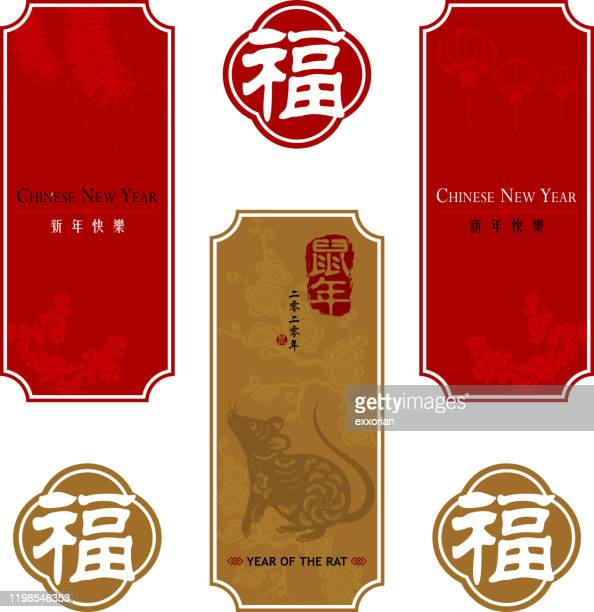 vertical web banner for chinese new year - chinese couplet stock illustrations