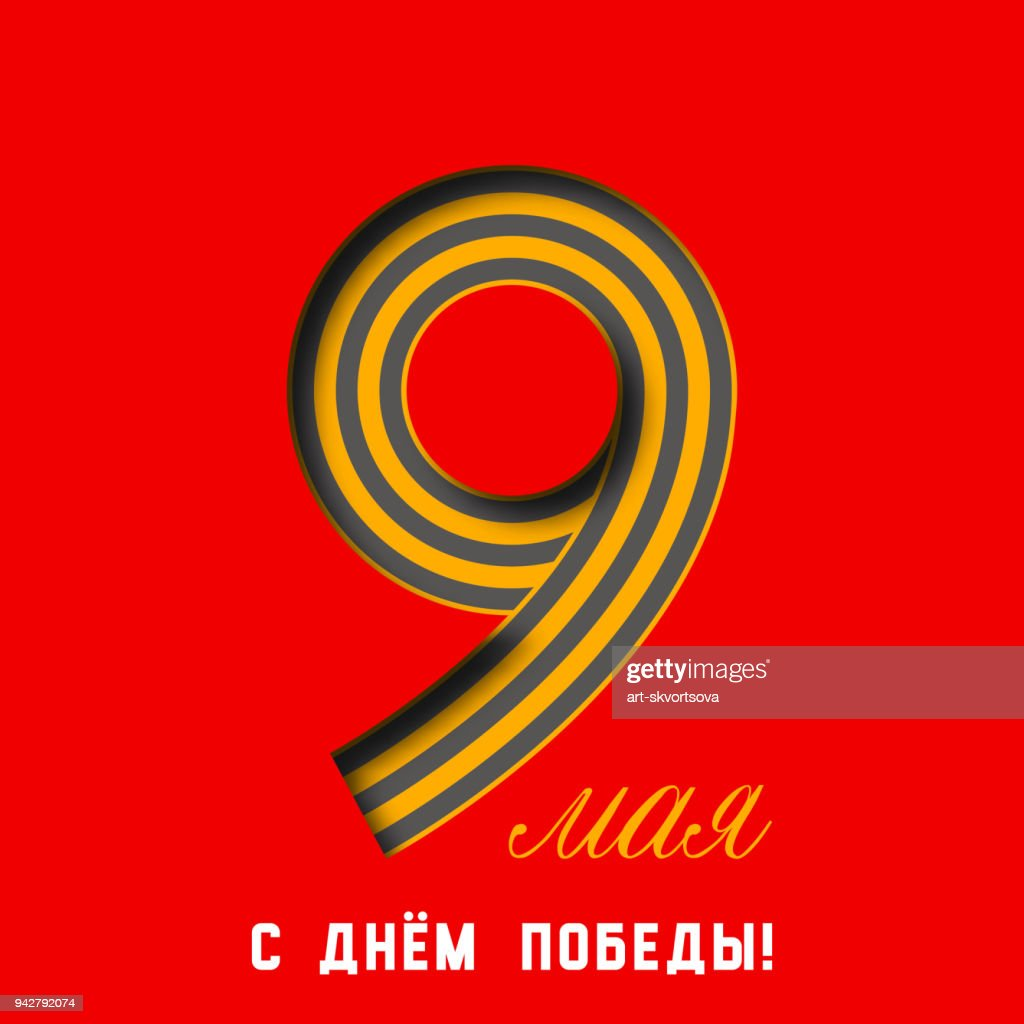 George ribbon may 9 in Russia. Vector ribbon of Saint George. 9 May 1941 - 1945. Victory day. Russian holiday design with Saint George ribbon. Red background. Red army holiday. USSR Russia