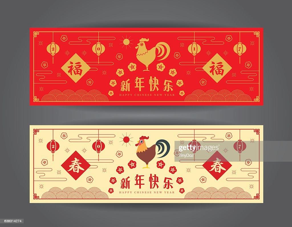 2017 CNY vintage banner design