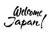 Welcome Japan lettering. Handwritten modern calligraphy, brush painted letters. Vector.Template for banners, posters