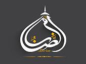 White Arabic text for Ramadan Kareem celebration.