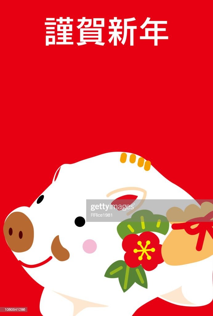 wild boar japanese new year card