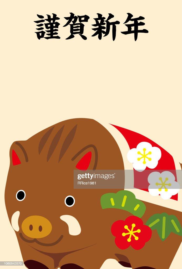 wild boar japanese new year card