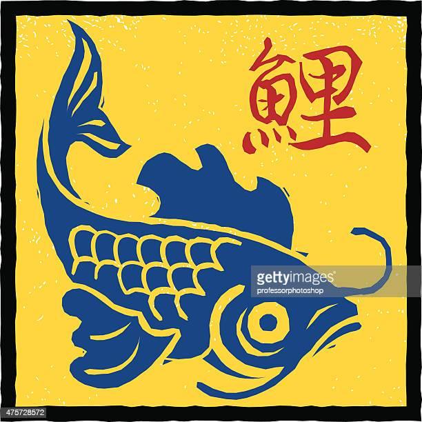 woodcut koi - japanese language stock illustrations, clip art, cartoons, & icons
