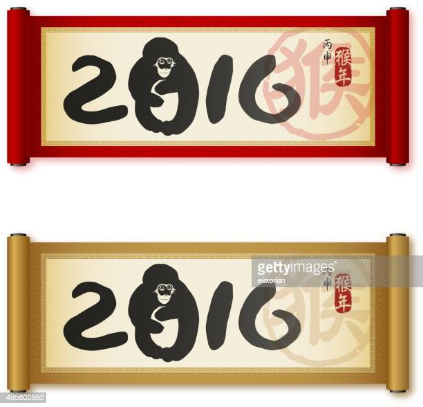 year 2016 calligraphy chinese scroll - chinese couplet stock illustrations