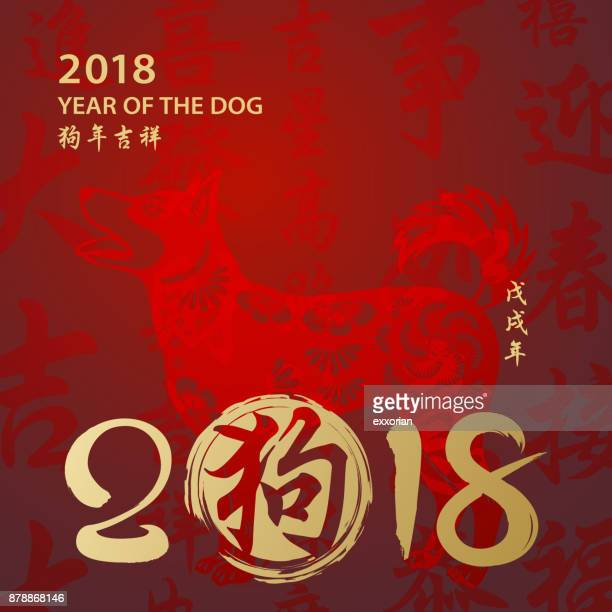 year of the dog 2018 calligraphy - chinese new year stock illustrations, clip art, cartoons, & icons