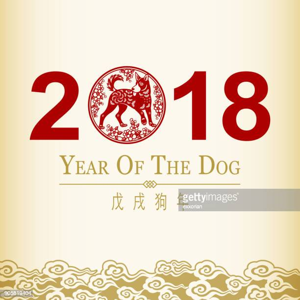 60 Top Year Of The Dog Stock Illustrations, Clip art