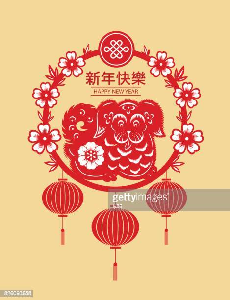 year of the dog, 2018 - chinese new year stock illustrations, clip art, cartoons, & icons