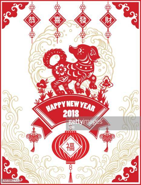 year of the dog, 2018 - tradition stock illustrations
