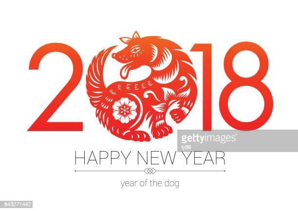 犬の 2018 年