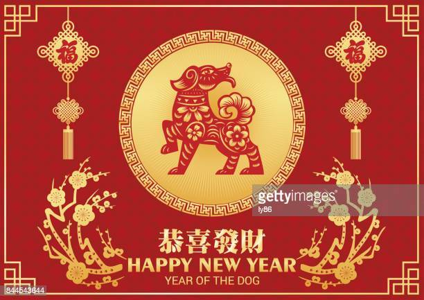 year of the dog, 2018 - chinese couplet stock illustrations