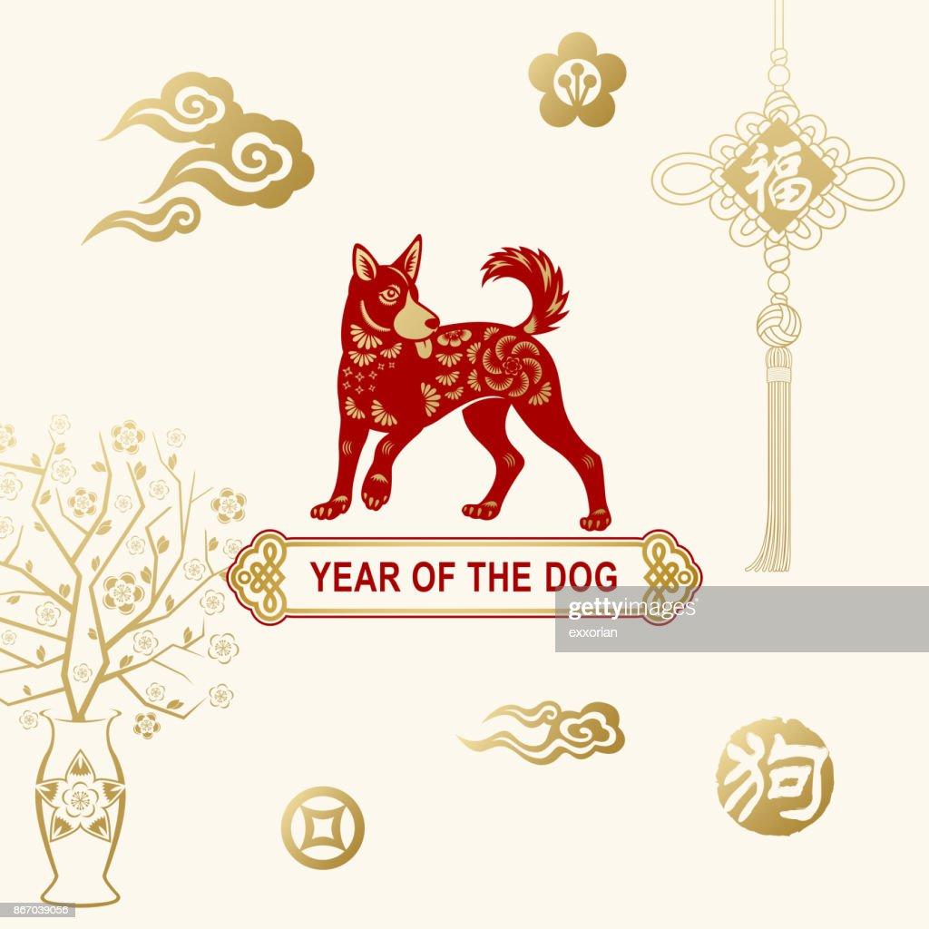 Year of the Dog Celebration
