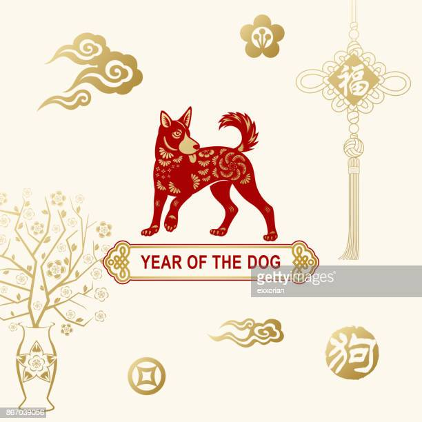 year of the dog celebration - chinese new year stock illustrations, clip art, cartoons, & icons