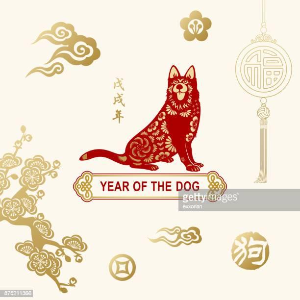 year of the dog celebration - chinese language stock illustrations
