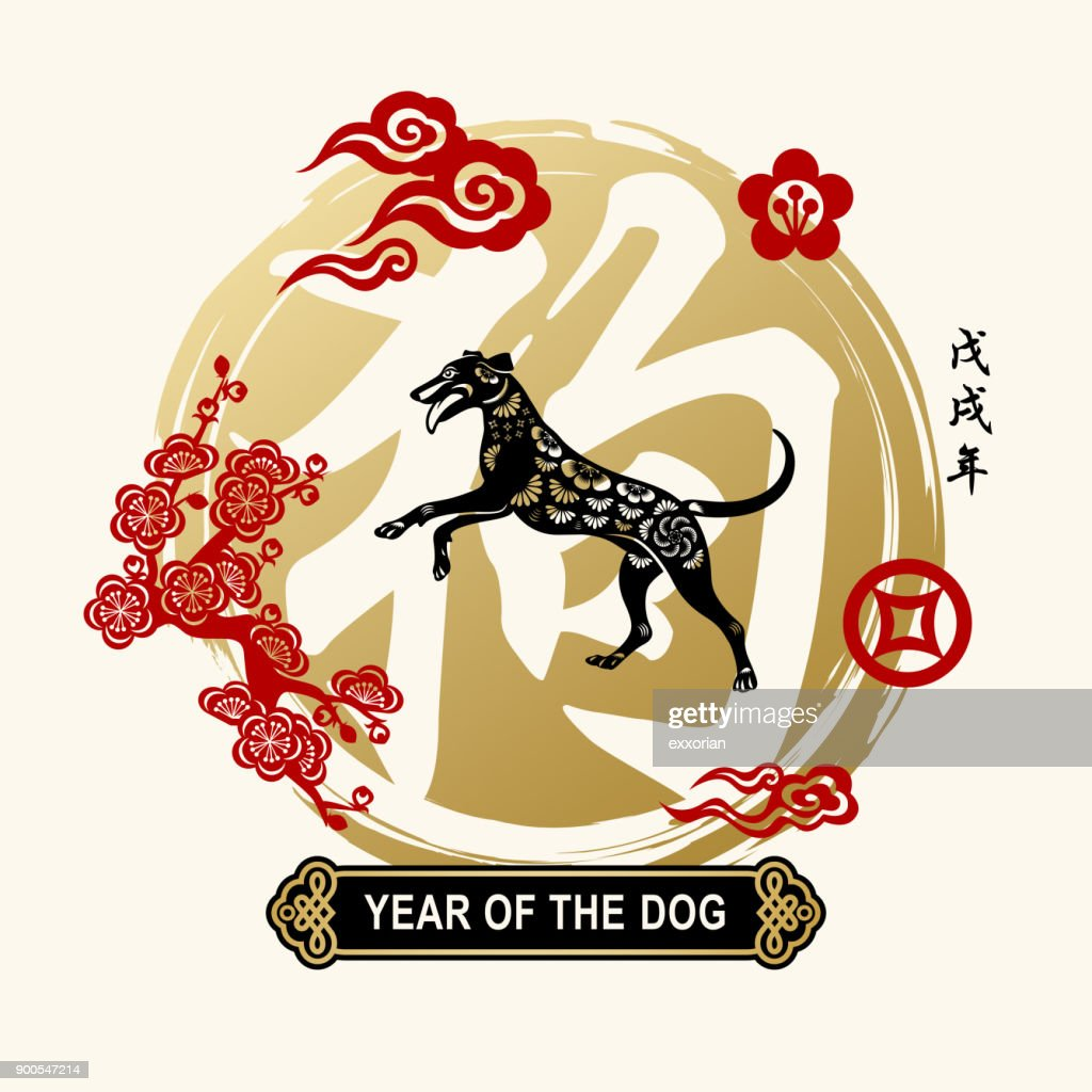 2018 Year Of The Dog Greeting Card Vector Art Getty Images