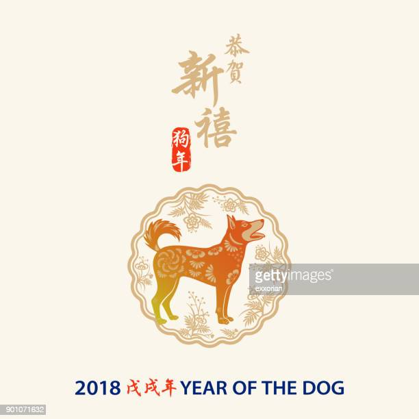 2018 year of the dog greeting card - chinese new year stock illustrations, clip art, cartoons, & icons