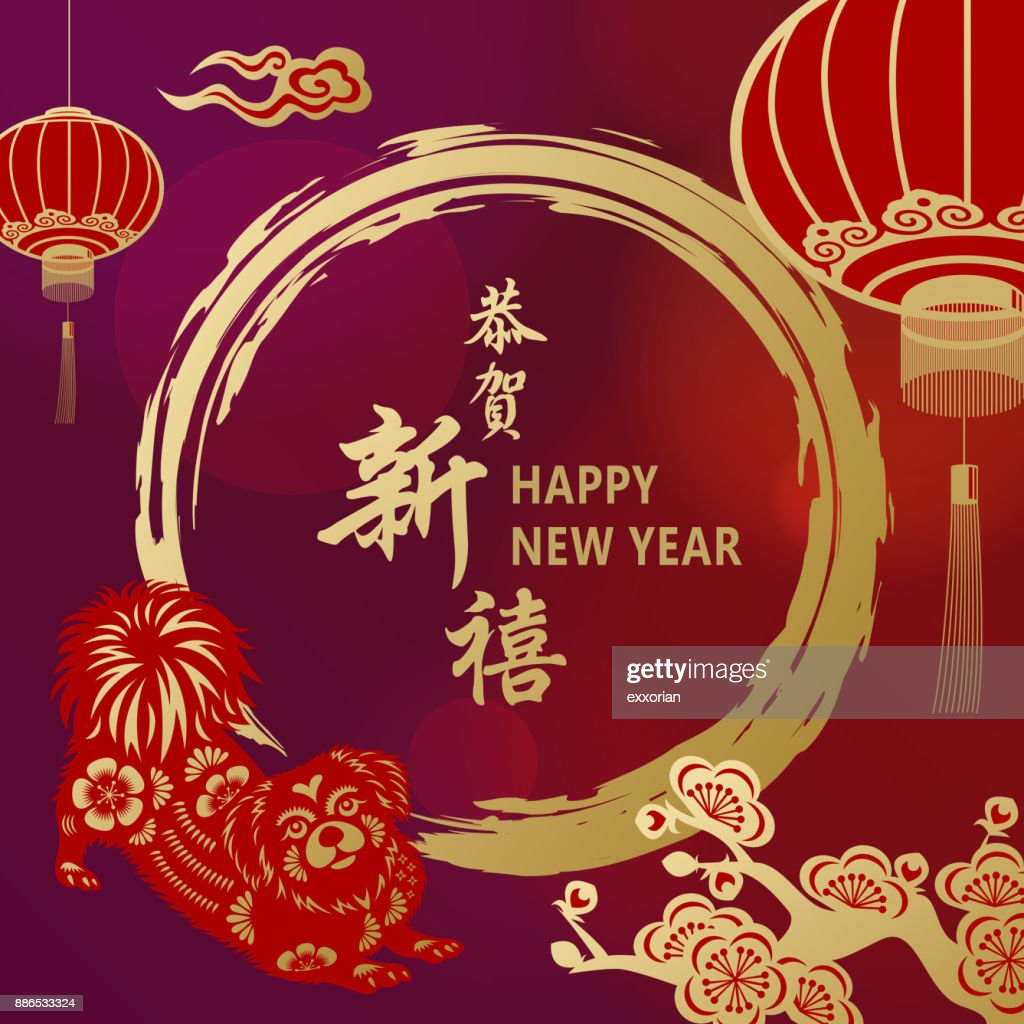 Year of the Dog Greetings & Wishes