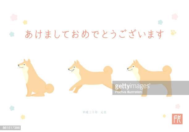 60点の日本犬のイラスト素材クリップアート素材マンガ素材アイコン