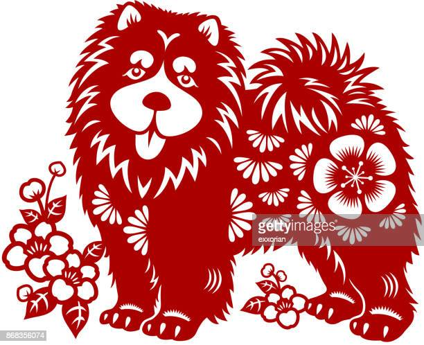 year of the dog papercut - chow dog stock illustrations