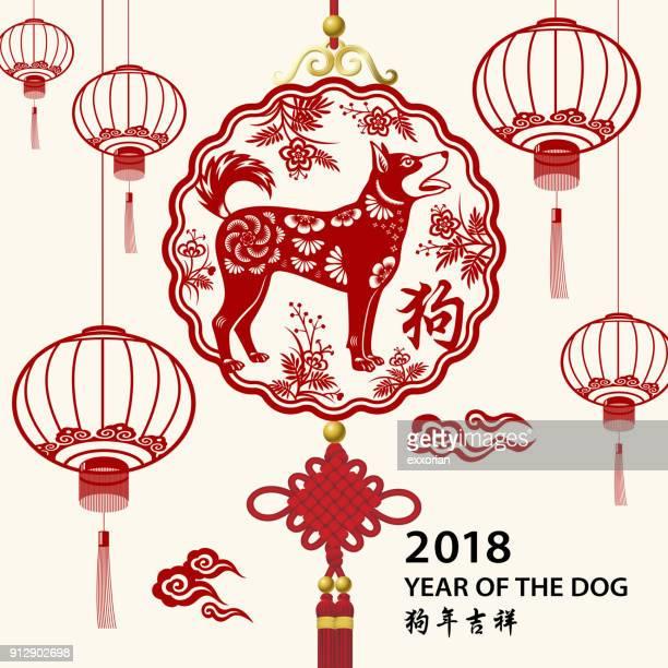 bildbanksillustrationer, clip art samt tecknat material och ikoner med år av hund hänget - kinesiska lyktfestivalen