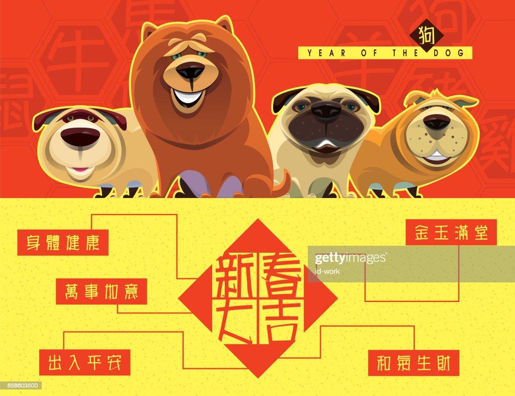 Jahr des Hundes : Stock-Illustration