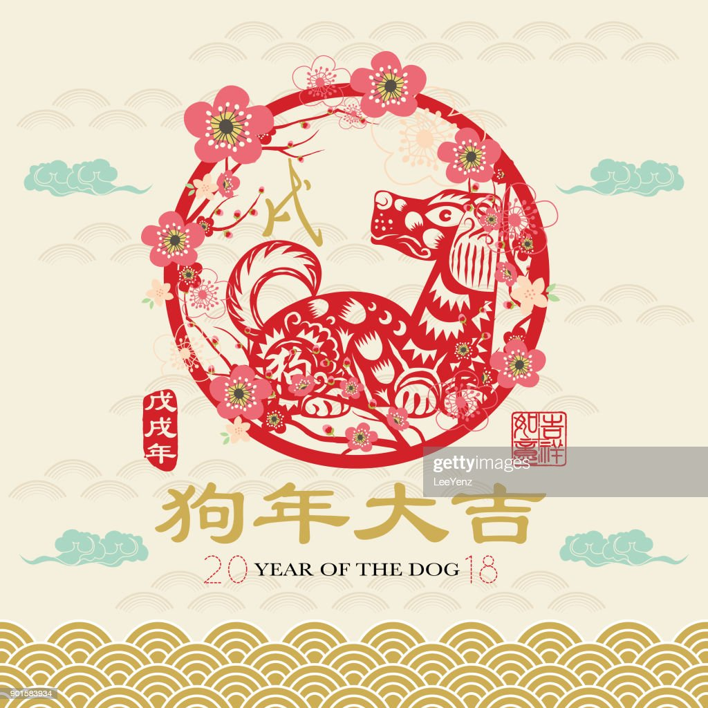 Year Of The Dog Year 2018 Greeting Element.