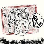 Year of the ferocious tiger