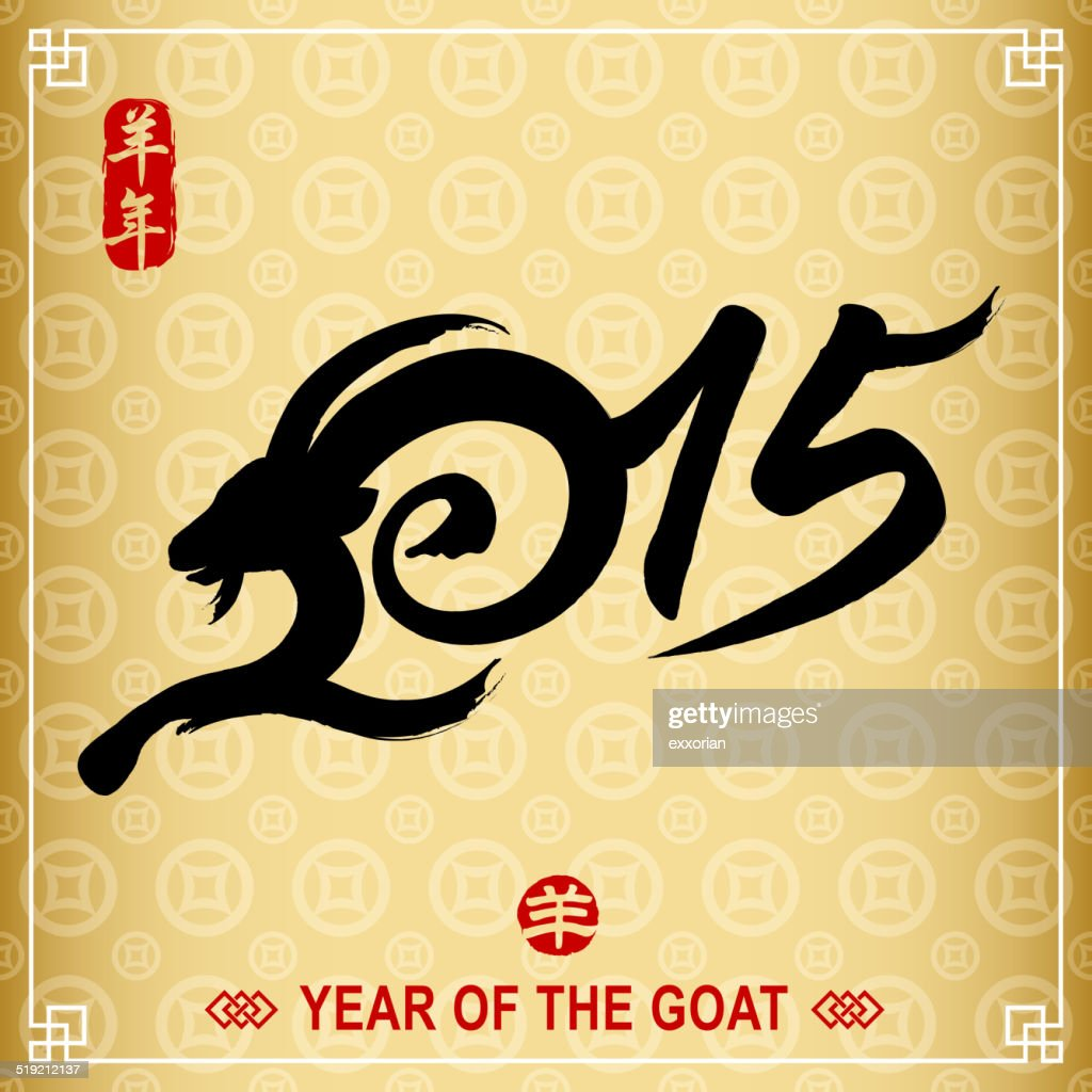 Year of the Goat 2015 Calligraphy