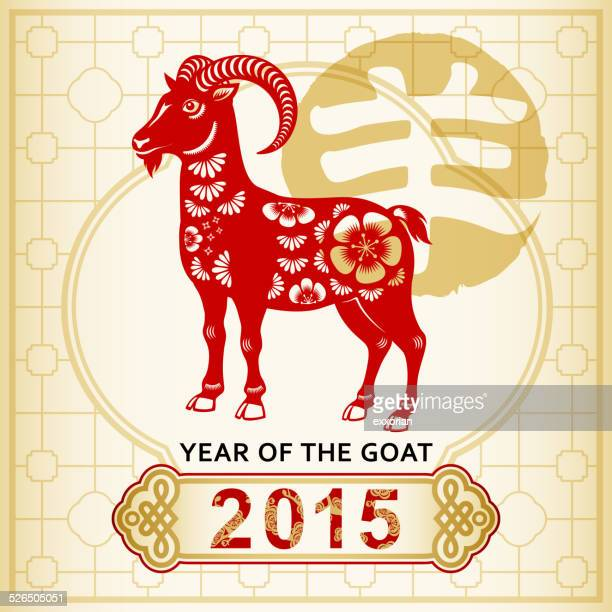 year of the goat 2015 frame - year of the sheep stock illustrations