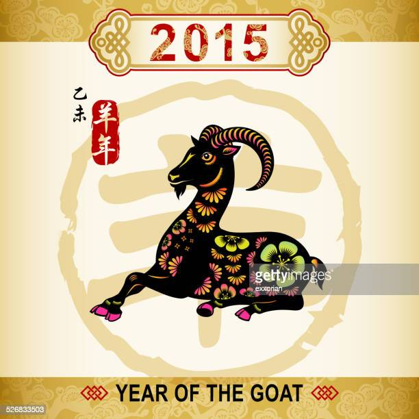 year of the goat 2015 paper-cut art - year of the sheep stock illustrations