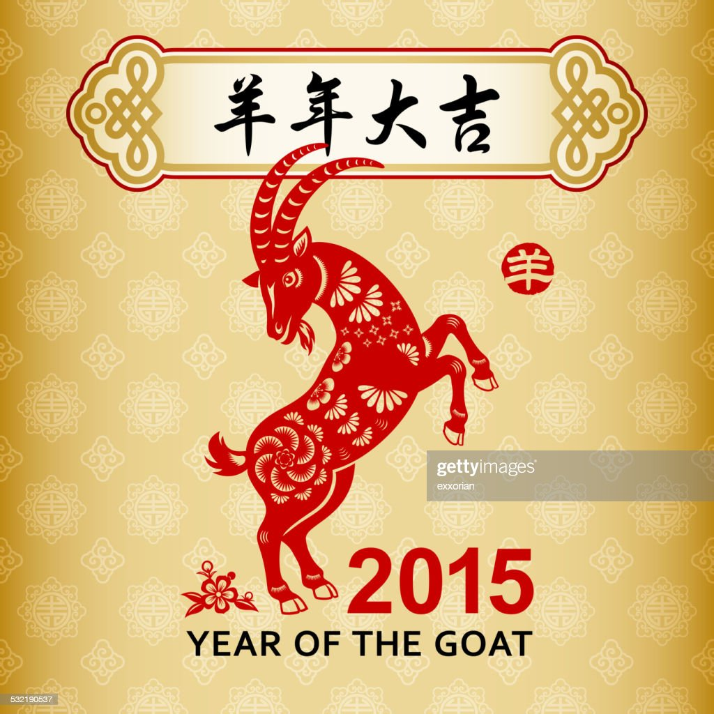 Year of the Goat 2015 Paper-cut Art : stock illustration