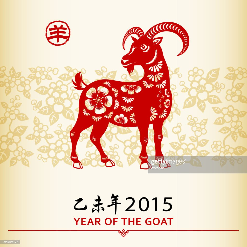 Year of the Goat and Floral Paper-cut Art : stock illustration