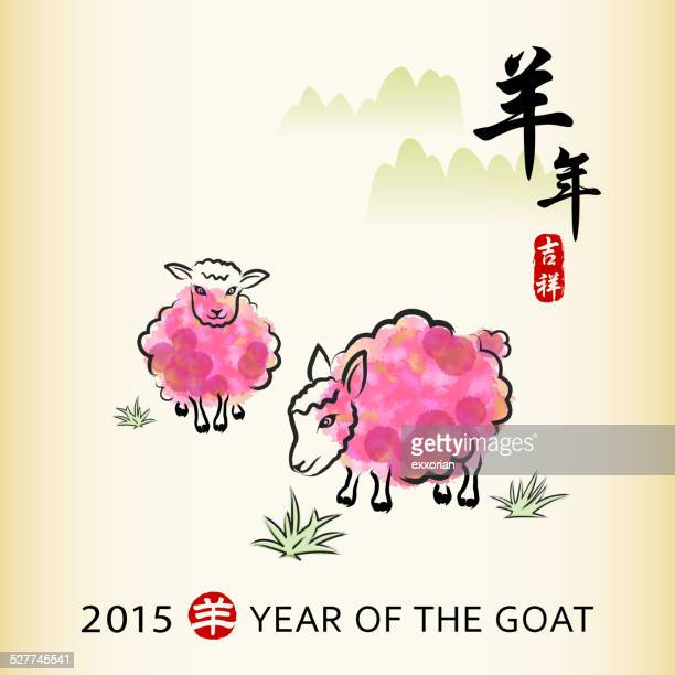 year of the goat painting in watercolor - year of the sheep stock illustrations