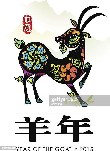 ilustraciones, imágenes clip art, dibujos animados e iconos de stock de año de cabra - 2015