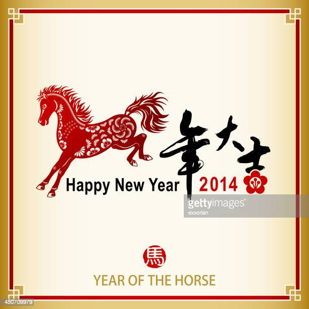 Year of the Horse Calligraphy Frame Art