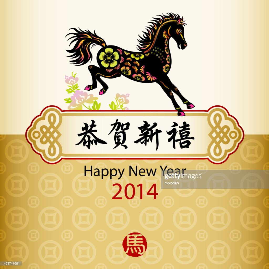 Year of the Horse Paper-cut with Chinese Lucky Scroll