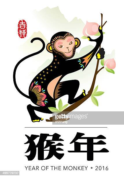 year of the monkey - 2016 stock illustrations, clip art, cartoons, & icons