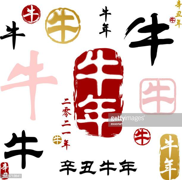 year of the ox calligraphy 2021 - year of the ox stock illustrations