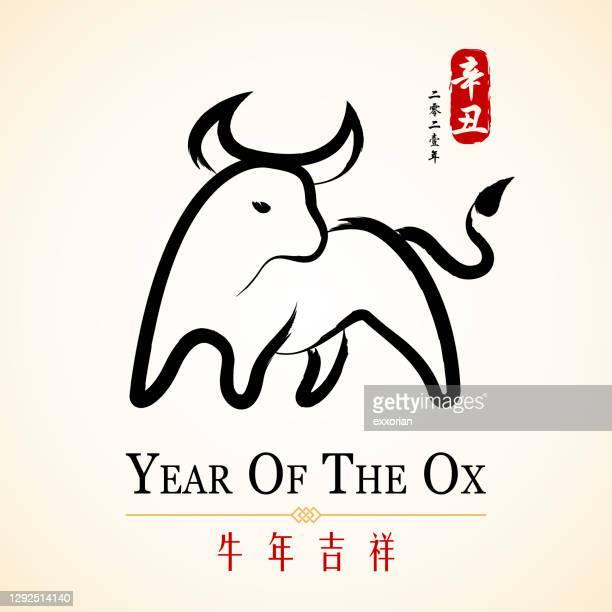 牛中国絵画の年 - 干支点のイラスト素材/クリップアート素材/マンガ素材/アイコン素材