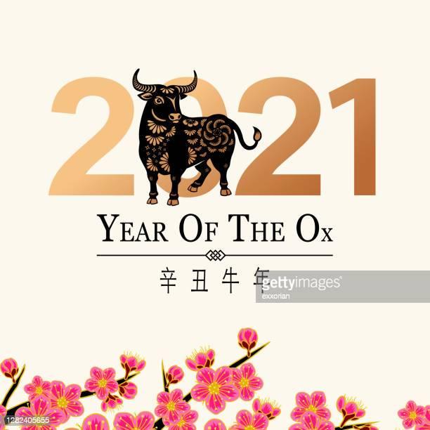 2021年のオックス挨拶 - 春節点のイラスト素材/クリップアート素材/マンガ素材/アイコン素材