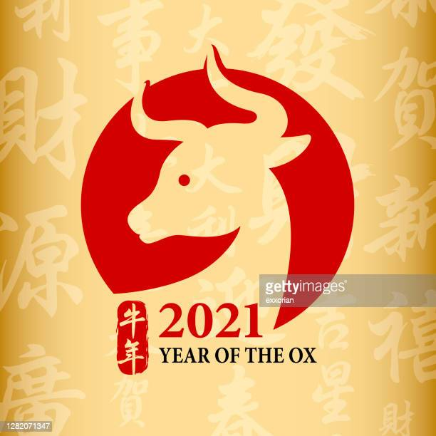 year of the ox red stamp - year of the ox stock illustrations