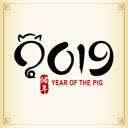 Year of the Pig 2019 Calligraphy - gettyimageskorea