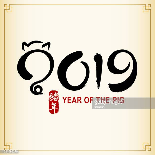 year of the pig 2019 calligraphy - pig stock illustrations