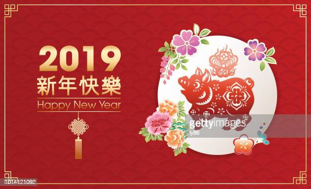 year of the pig, 2019 - year of the pig stock illustrations