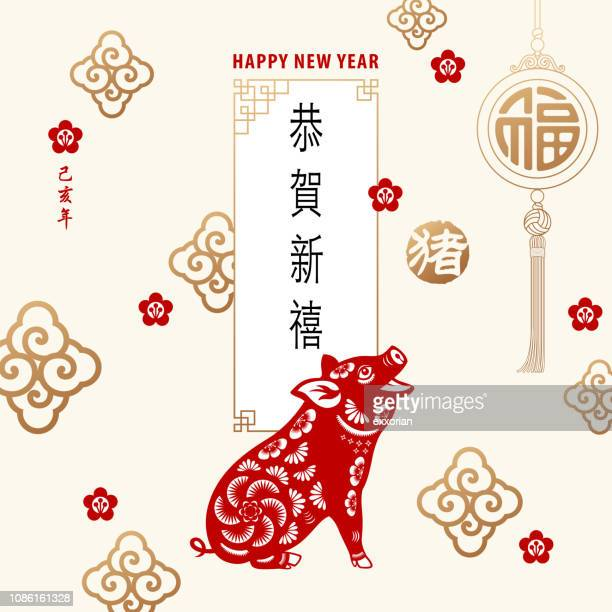 year of the pig celebration - chinese couplet stock illustrations