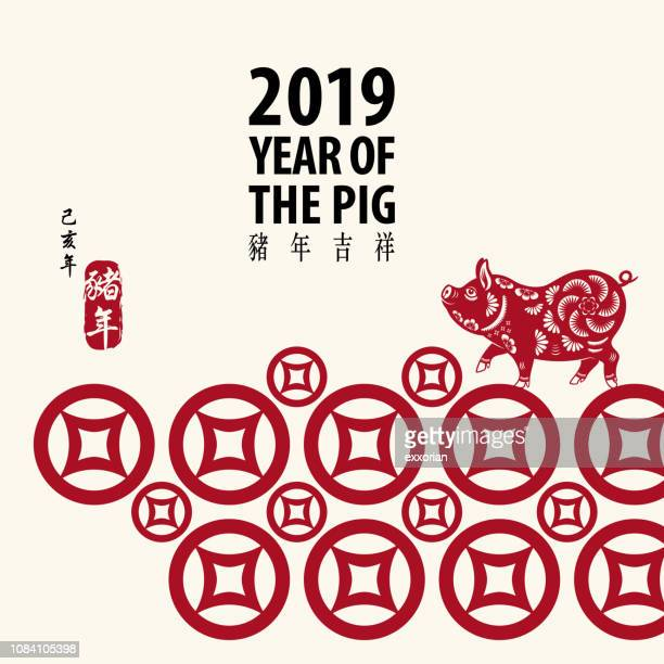 year of the pig greeting card - chinese script stock illustrations
