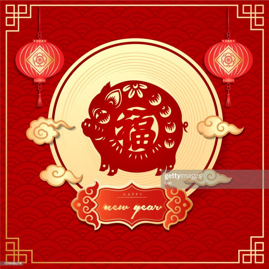 Jahr Des Schweins Frohes Neues Jahr Neues Jahr 2019 Chinese New Year ...